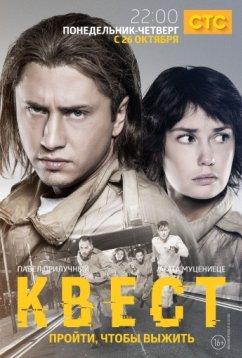 Квест (2017)