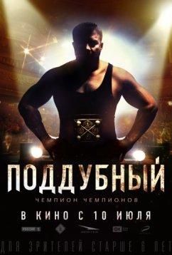 Поддубный (2012)