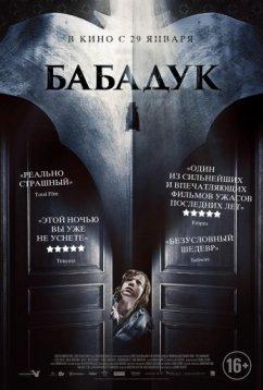 Бабадук (2014)