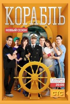 Корабль (2014)