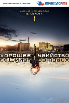 Хорошее убийство (2014)