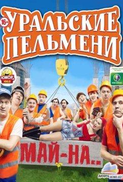 Уральские пельмени (2018)