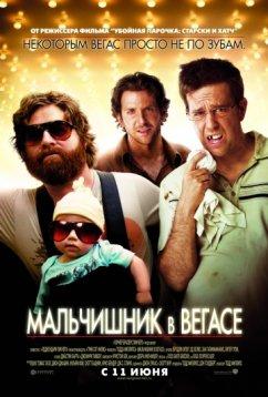 Мальчишник в Вегасе (2009)