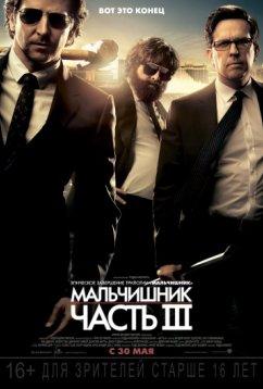 Мальчишник: Часть III (2013)