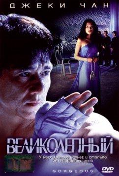 Великолепный (1999)