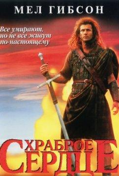 Храброе сердце (1995)