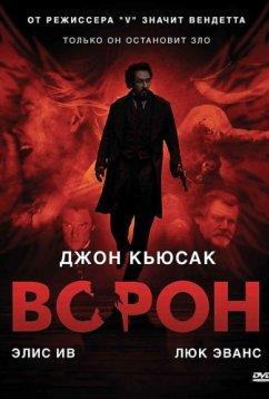 Ворон (2011)