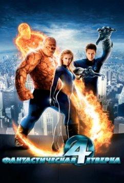 Фантастическая четверка (2005)