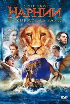 Хроники Нарнии: Покоритель Зари (2010)