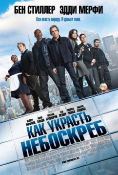 Как украсть небоскреб (2011)