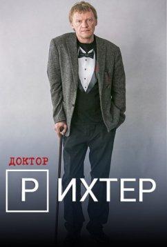 Доктор Рихтер (2017)