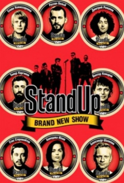 Stand Up (2018)