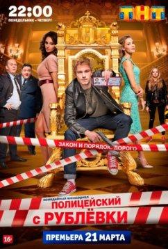 Полицейский с Рублёвки (2018)