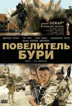 Повелитель бури (2008)
