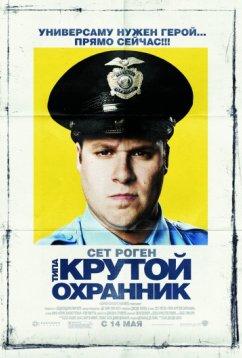 Типа крутой охранник (2009)