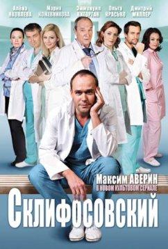 Склифосовский (2018)