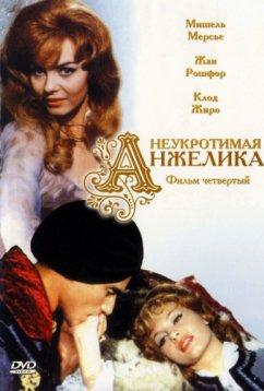 Неукротимая Анжелика (1967)