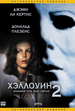 Хэллоуин2 (1981)