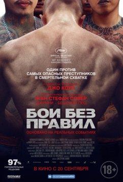 Бои без правил (2017)