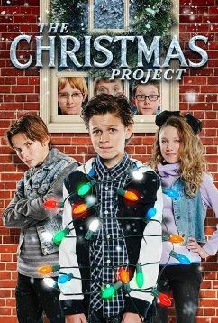 Рождественский проект (2016)