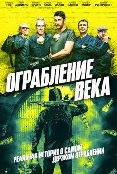 Ограбление века (2017)