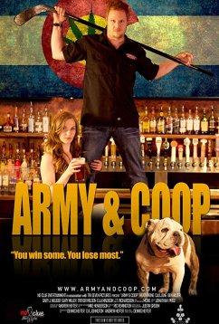 Армия и Куп (2018)