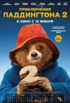Приключения Паддингтона2 (2017)