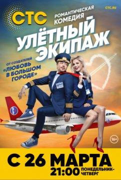 Улётный экипаж (2018)